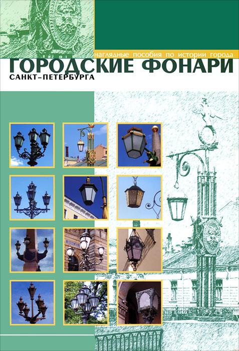 Городские фонари Санкт-Петербурга (набор из 12 карточек) авиабилет из санкт петербур