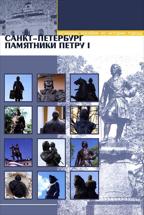 Санкт-Петербург. Памятники Петру I (набор из 12 карточек)