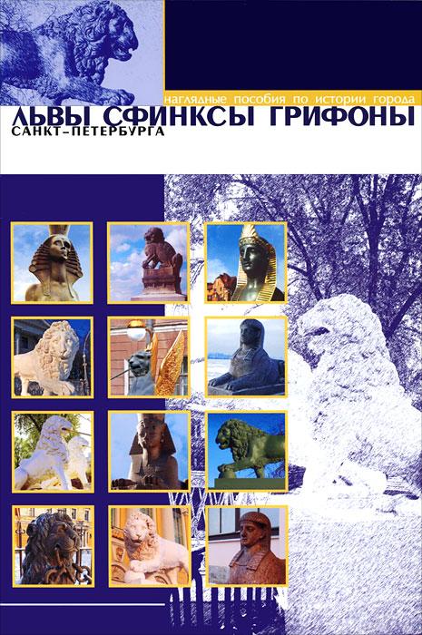 Львы, сфинксы, грифоны Санкт-Петербурга (набор из 12 карточек) авиабилет из санкт петербур