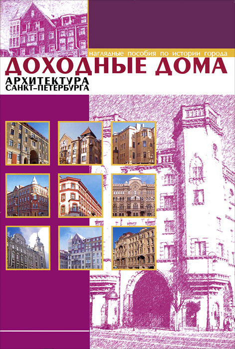 Доходные дома. Архитектура Санкт-Петербурга (набор из 12 карточек)