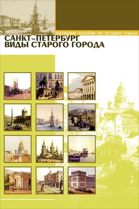 Санкт-Петербург. Виды старого города (набор из 12 карточек)