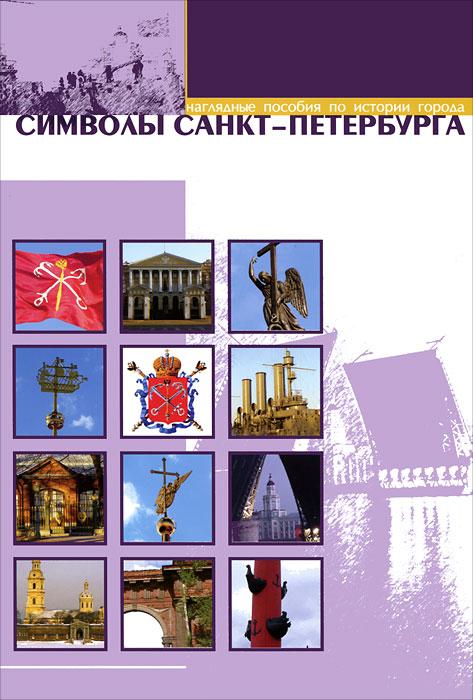 Символы Санкт-Петербурга (набор из 12 карточек) авиабилет из санкт петербур