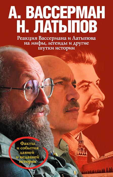 А. Вассерман, Н. Латыпов Реакция Вассермана и Латыпова на мифы, легенды и другие шутки истории