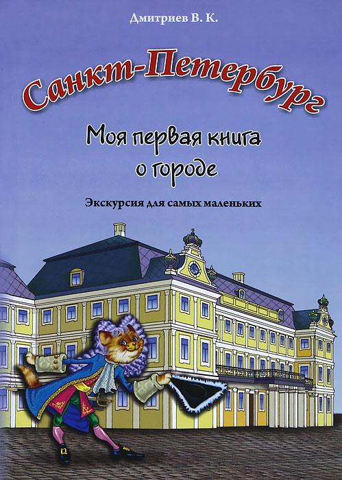 В. К. Дмитриев Санкт-Петербург. Моя первая книга о городе. Экскурсия для самых маленьких а умнов денисов корни
