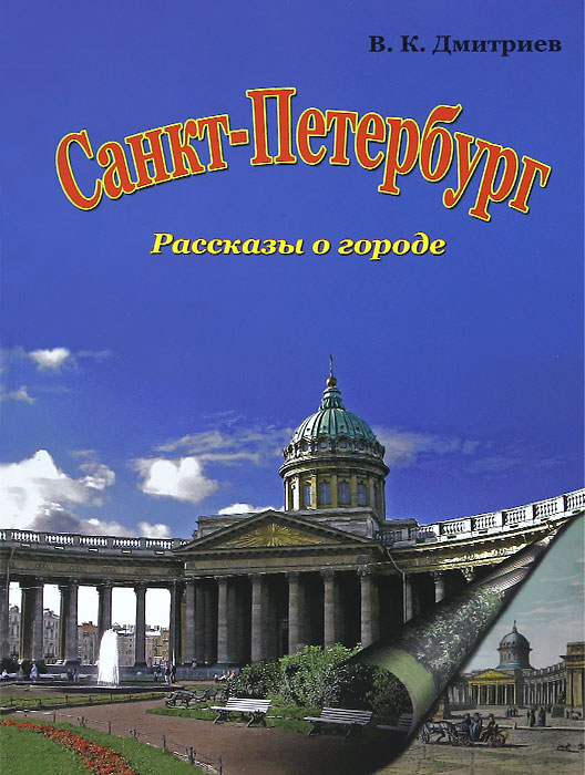 В. К. Дмитриев Санкт-Петербург. Рассказы о городе