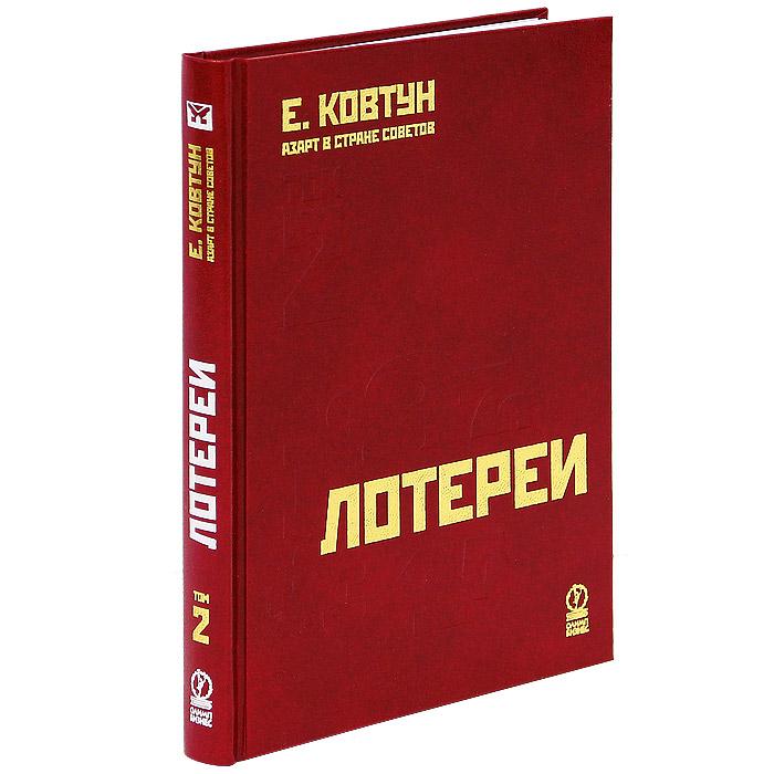 Е. Ковтун Азарт в Стране Советов. В 3 томах. Том 2. Лотереи