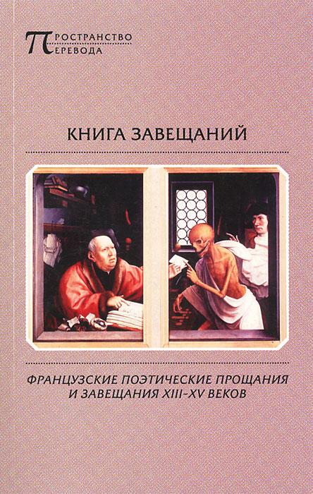 Книга завещаний. Французские поэтические прощания и завещания XIII–XV веков