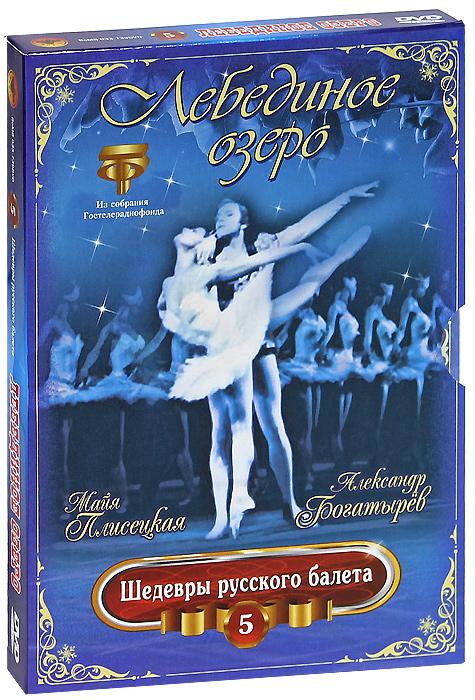 Шедевры русского балета: Лебединое озеро, выпуск 5 ю м иванов