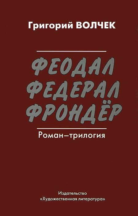Григорий Волчек Феодал. Федерал. Фрондер