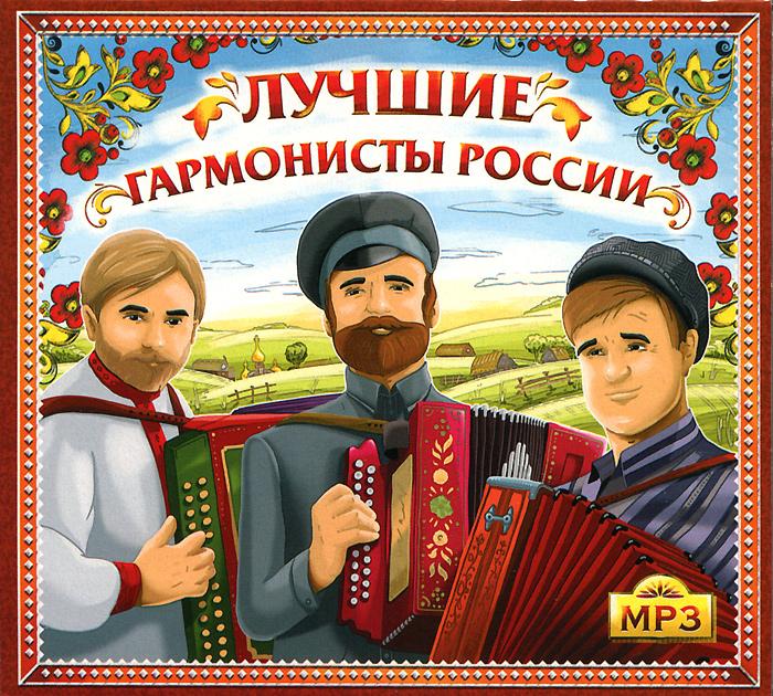 Содержание:            1. Заслуженный артист РФ, Гармонист