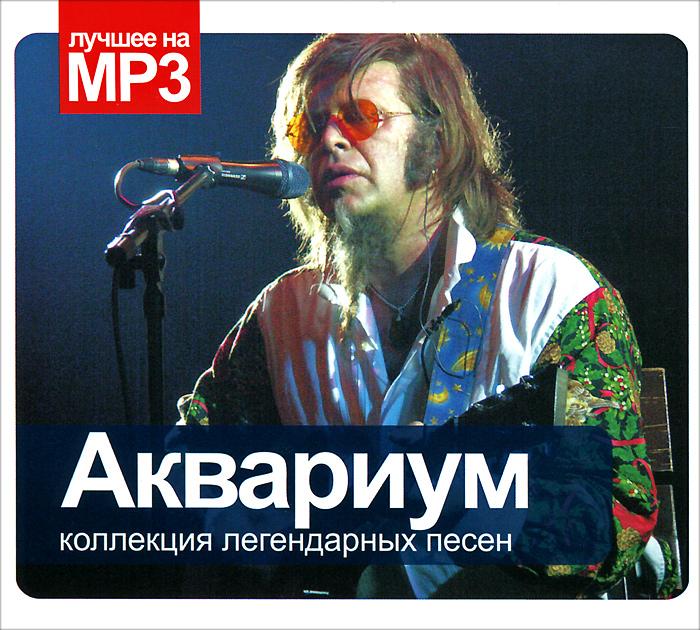 Аквариум Аквариум. Коллекция легендарных песен (mp3) edith piaf 200 легендарных песен часть 1 компакт диск mp3 rmg