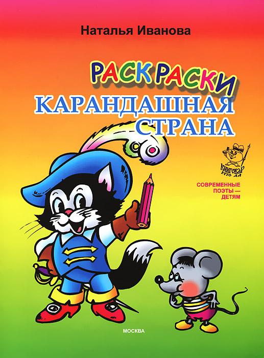 Наталья Иванова Карандашная страна. Раскраска