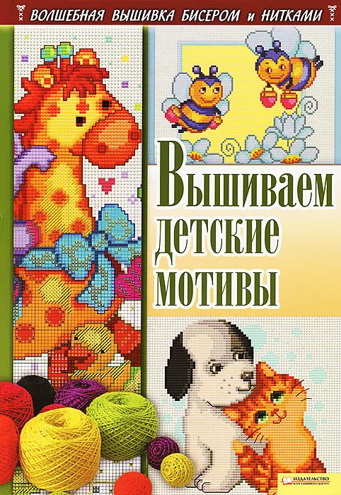 Анастасия Соцкова Вышиваем детские мотивы грэхем лесли маккэлэм декоративные орнаменты и мотивы