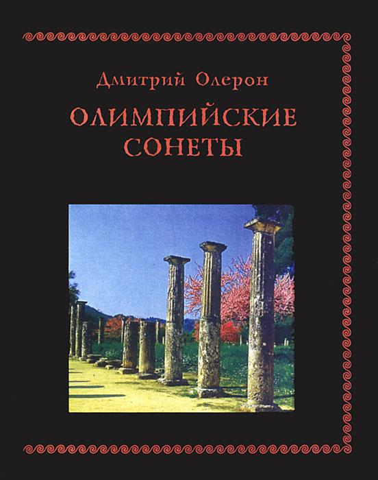 Дмитрий Олерон Олимпийские сонеты власов александр иванович сонеты