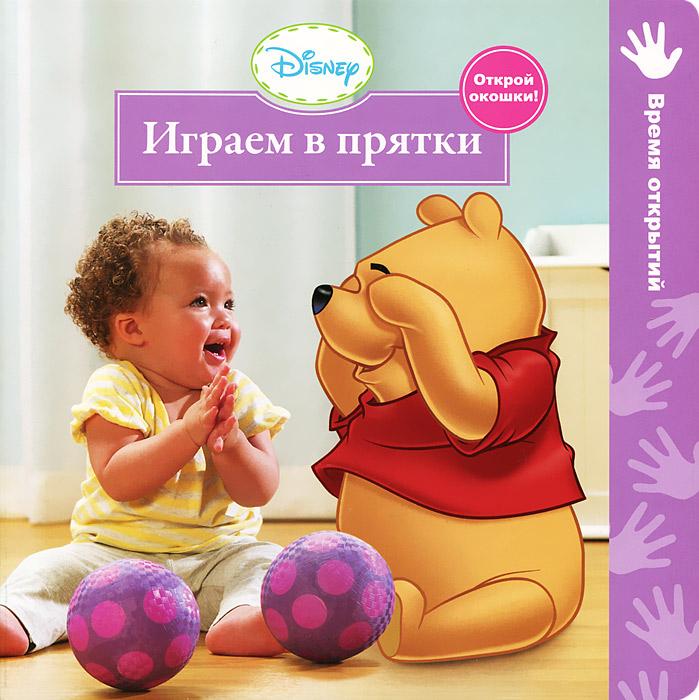 Disney Baby.  Играем в прятки Чтобы найти любимых героев, малышу нужно просто открыть окошки.....