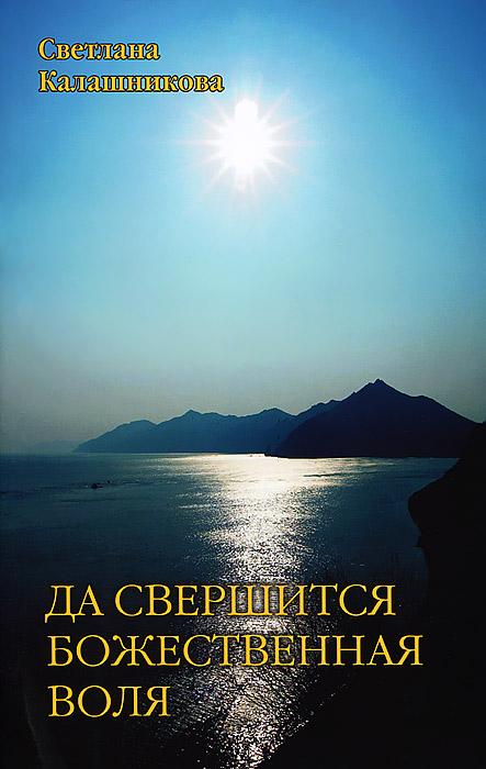 Да свершится Божественная Воля. Светлана Калашникова