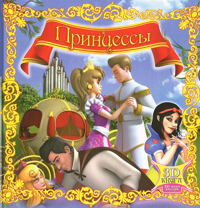 Принцессы. 3D книга
