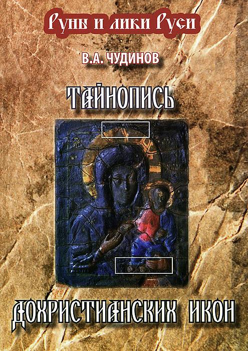 Тайнопись дохристианских икон. В. А. Чудинов