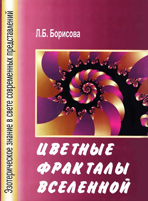 Л. Б. Борисова Цветные фракталы вселенной корецкий д а отдаленные последствия