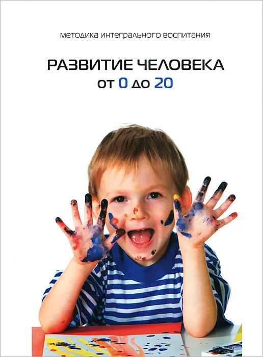 Михаэль Лайтман,Ирина Якович,Илья Винокур Развитие человека от 0 до 20