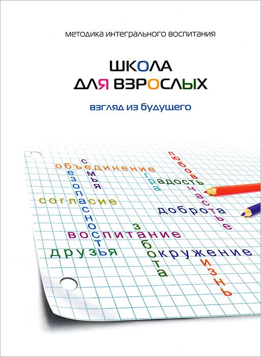 Михаэль Лайтман,Анатолий Ульянов Школа для взрослых. Взгляд из будущего