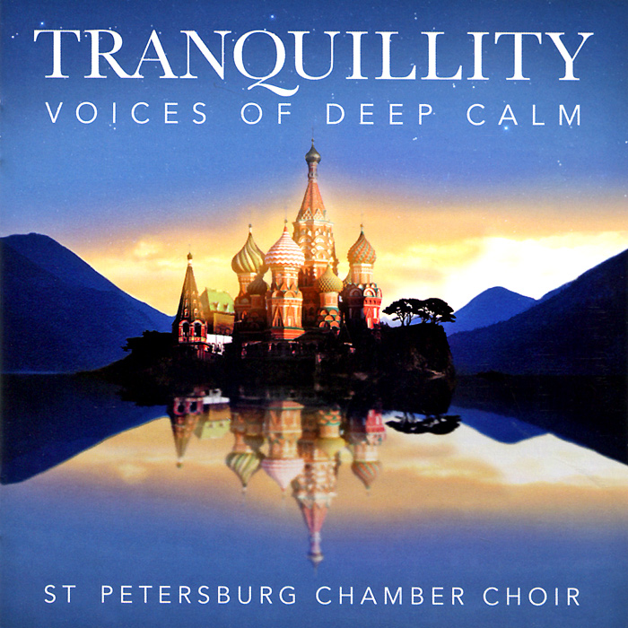 St. Petersburg Chamber Choir St. Petersburg Chamber Choir. Tranquillity. Voices Of Deep Calm худи print bar robot choir