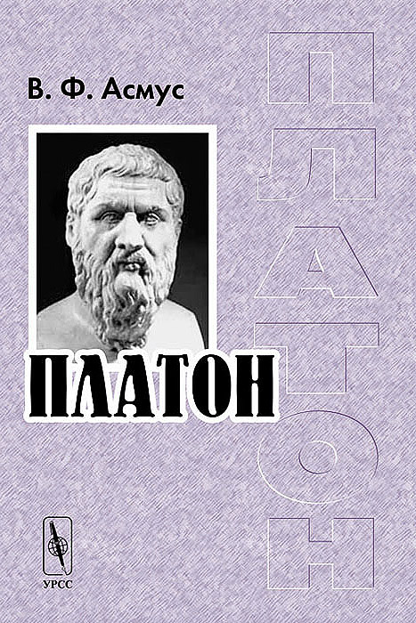В. Ф. Асмус Платон а м донец учение об истине в философии школы мадхьямика прасангика традиции гелуг