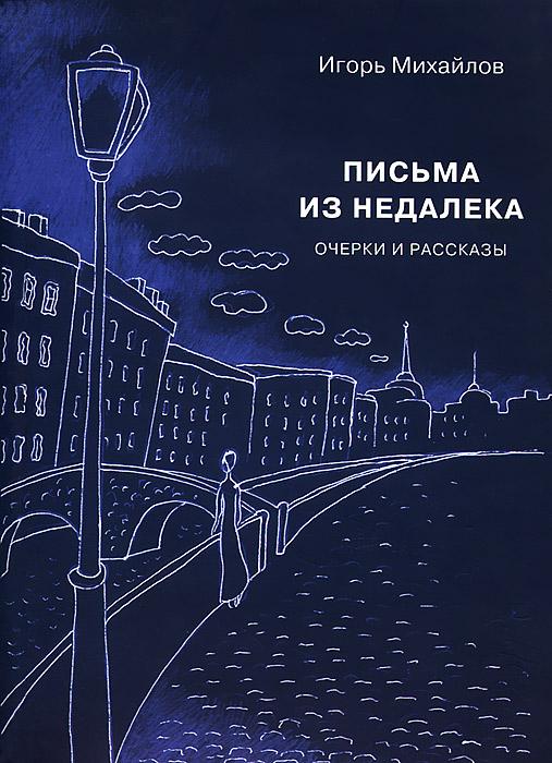 Игорь Михайлов Письма из недалека письма из коврова