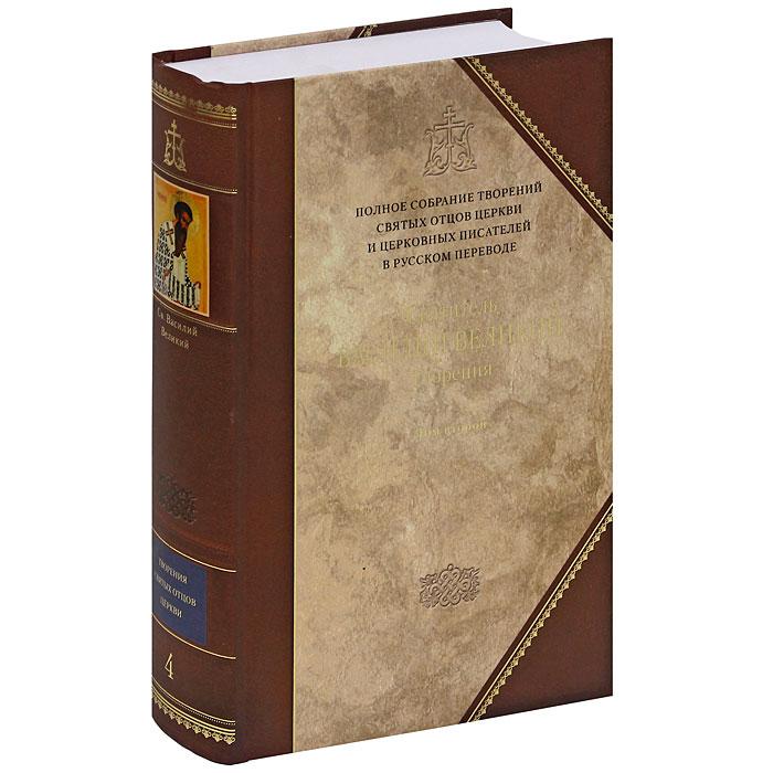 Святитель Василий Великий Творения. В 2 томах. Том 2. Аскетические творения. Письма