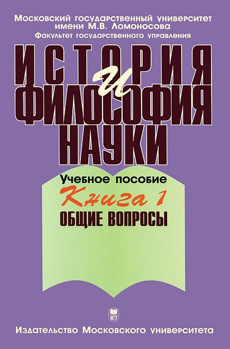 В. Г. Борзенков История и философия науки. В 4 книгах. Книга 1. Общие вопросы в г борзенков философия науки на пути к единству науки