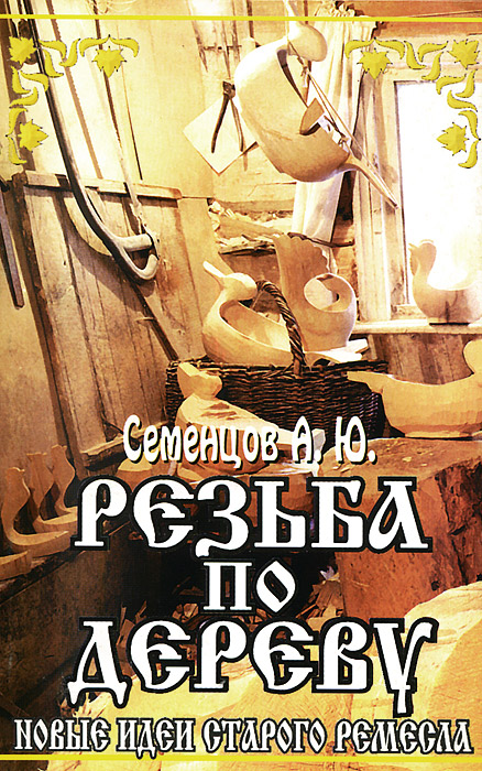 А. Ю. Семенцов Резьба по дереву. Новые идеи старого ремесла мясорубка scarlett sc mg45m15