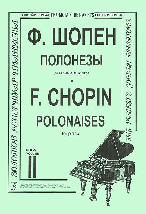 Ф. Шопен Ф. Шопен.Полонезы для фортепиано. Тетрадь 2 \ F. Chopin: Polonaises for Piano: Volume II ф шопен ф шопен вальсы для фортепиано тетрадь 2 f chopin waltzes for piano volume 2