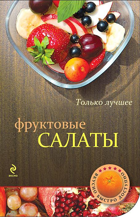 Фруктовые салаты плотникова т такие вкусные салаты…