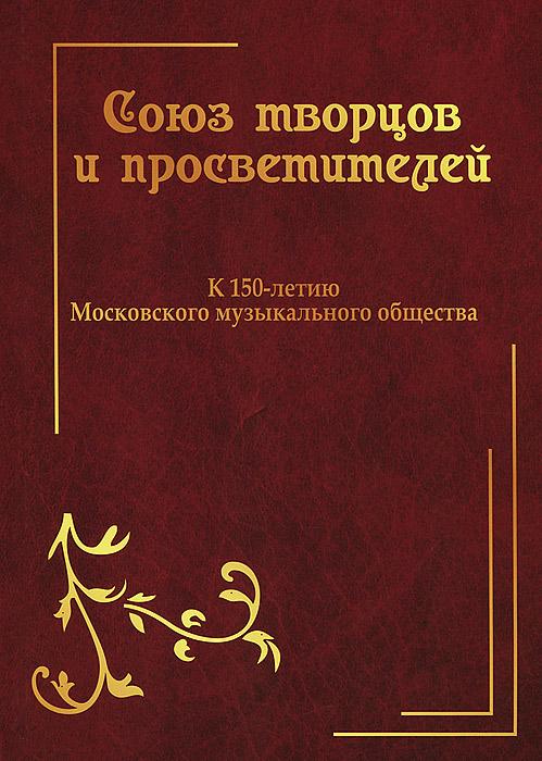 Союз творцов и просветителей. К 150-летию Московского музыкального общества