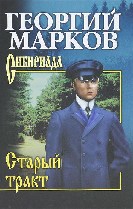 Георгий Марков Старый тракт холст любовь разные цвета розовый