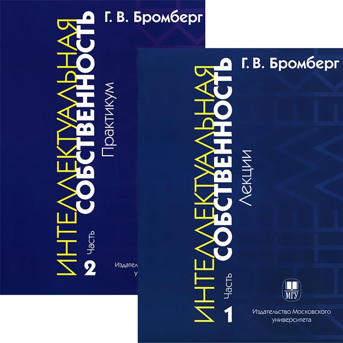 Г. В. Бромберг Интеллектуальная собственность (комплект из 2 книг) ролик kraftool amitex полиамидный бюгельная система 180мм 1 02041 18