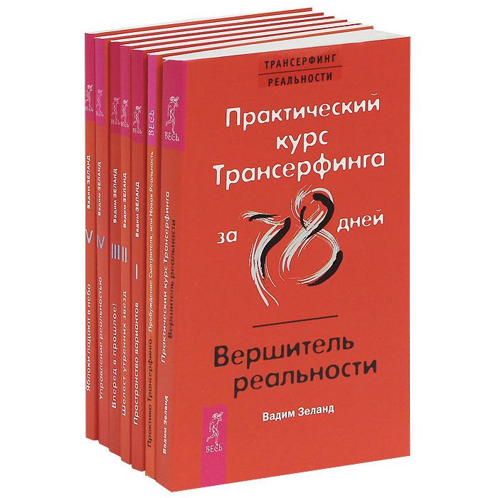 Вадим Зеланд Трансерфинг реальности (комплект из 7 книг) серия хрестоматия школьника комплект из 7 книг