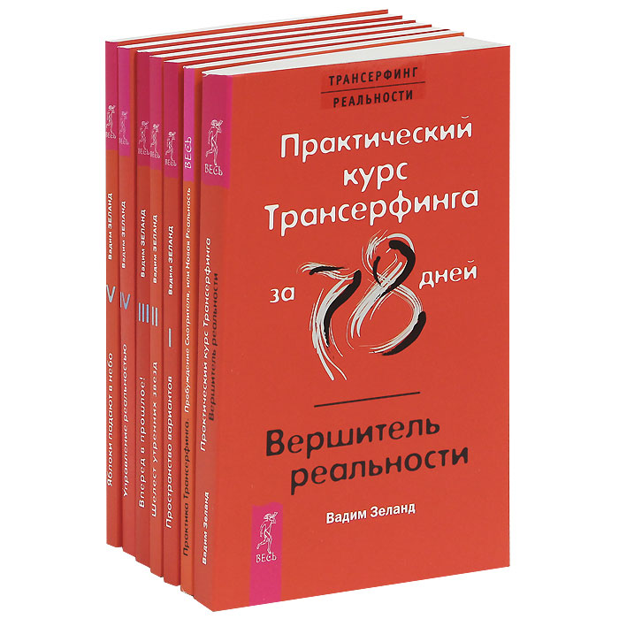 Вадим Зеланд Трансерфинг реальности (комплект из 7 книг) чувство реальности комплект из 2 книг