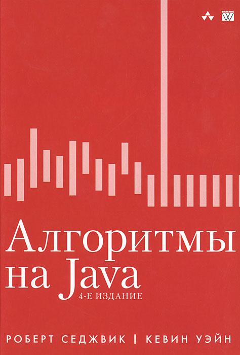 Роберт Седжвик, Кевин Уэйн. Алгоритмы на Java