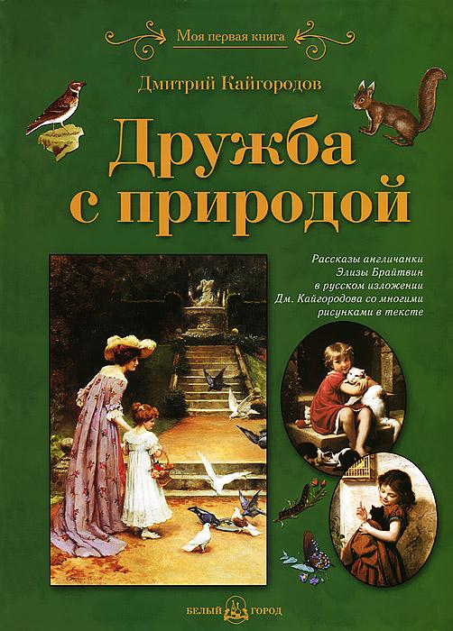 Дмитрий Кайгородов Дружба с природой