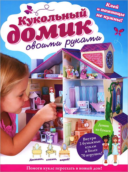 Кукольный домик своими руками кукол домик