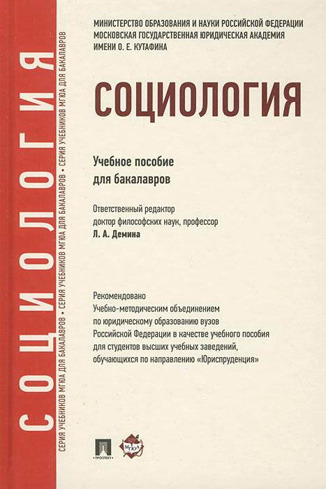 Социология