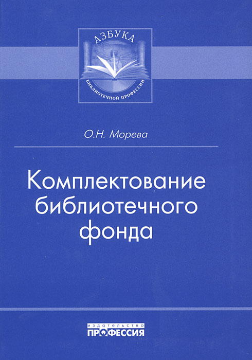 О. Н. Морева Комплектование библиотечного фонда купить библиотечный книжный стеллаж в тюмени