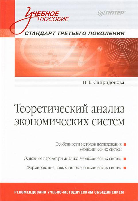 Теоретический анализ экономических систем