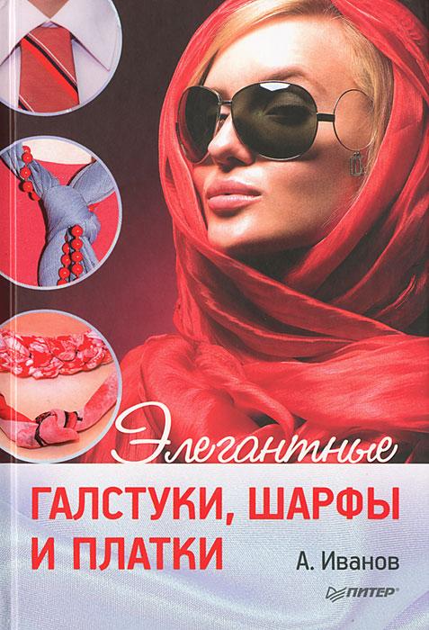 А. Иванов Элегантные галстуки, шарфы и платки галстуки
