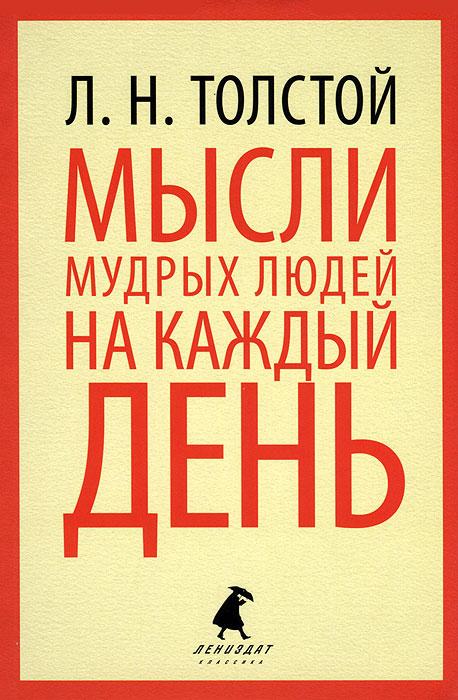Л. Н. Толстой Мысли мудрых людей на каждый день блаженный августин епископ иппонийский исповедь
