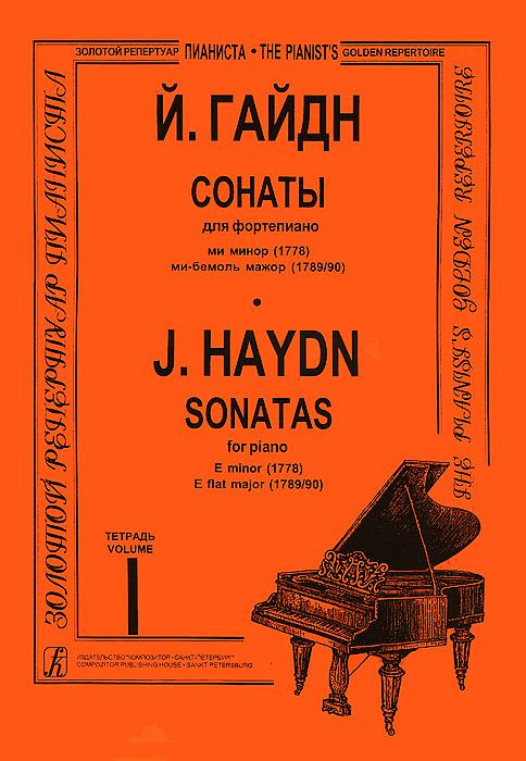Й. Гайдн Й. Гайдн.Сонаты для фортепиано. Тетрадь I / J. Haydn: Sonatas for Piano: Volume I
