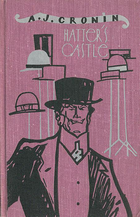 Hatter's Castle все герои произведений зарубежной литературы