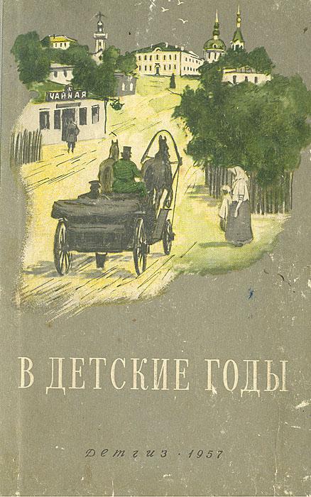 В детские годы первов м рассказы о русских ракетах книга 2