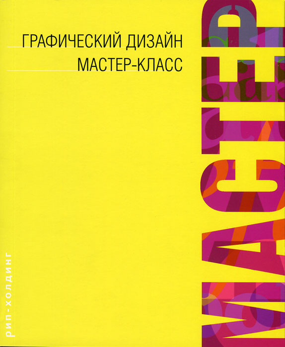 Zakazat.ru: Графический дизайн. Мастер-класс. Боб Гордон, Мэгги Гордон